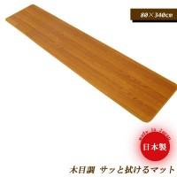 【代引き・同梱不可】木目調 サッと拭けるロングマット 80×340cm オーク・6208【敷物・カーテン】