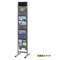 【代引き・同梱不可】サンケイ パンフレットスタンド CTS-108【収納用品】