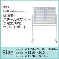 馬印 MAJI series(マジシリーズ)両面脚付 スチールホワイト 予定表/無地ホワイトボード W1296×D610×H1840mm MV34TDYN【文具】