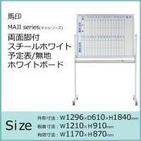馬印 MAJI series(マジシリーズ)両面脚付 スチールホワイト 予定表/無地ホワイトボード W1296×D610×H1840mm MV34TDMN【文具】