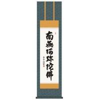 丁寧に仕上げられた日本製の掛軸。 斉藤香雪 仏書掛軸(尺3) 「六字名号」 (南無阿弥陀仏) E2-061【その他インテリア】