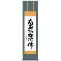 中田逸夫 仏書掛軸(尺3) 「六字名号」 (南無阿弥陀仏) ME2-004【その他インテリア】