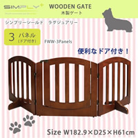 SIMPLY+ WOODEN GATE 木製ゲート シンプリーシールド ラグジュアリー 3パネル(ドア付き) FWW-3Panels/ペット ペットグッズ 犬用品 ゲート 小型犬用/