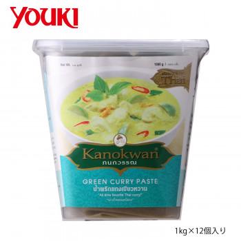 タイの本格的な グリーンカレー が簡単に作れる調味料です 代引き 同梱不可 YOUKI カノワン 新品未使用正規品 グリーンカレーペースト ユウキ食品 安心の定価販売 1kg×12個入り 210210