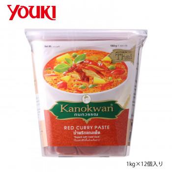 タイの本格的な レッドカレー 公式 が簡単に作れる調味料です 代引き 同梱不可 YOUKI カノワン 1kg×12個入り レッドカレーペースト ユウキ食品 国産品 210211