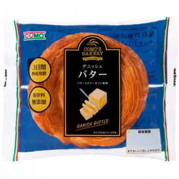 お口のなかにふんわりと広がるバターの風味! 【代引き・同梱不可】コモのパン デニッシュバター ×18個セット