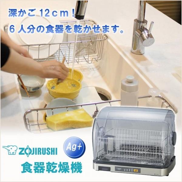 食器かごをセットしたまま引き出せる構造でお手入れラクラク。 象印 食器乾燥機 EY-SB60 ステンレスグレー(XH)【生活家電】