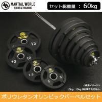 【代引き・同梱不可】ポリウレタンオリンピックバーベルセット 60kg UB60【スポーツ】