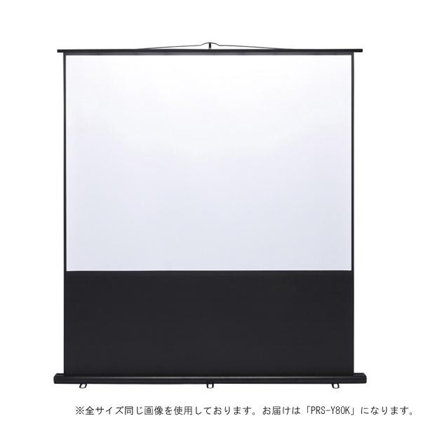 プロジェクタースクリーン(床置き式) 80型相当 PRS-Y80K【PC・携帯関連】