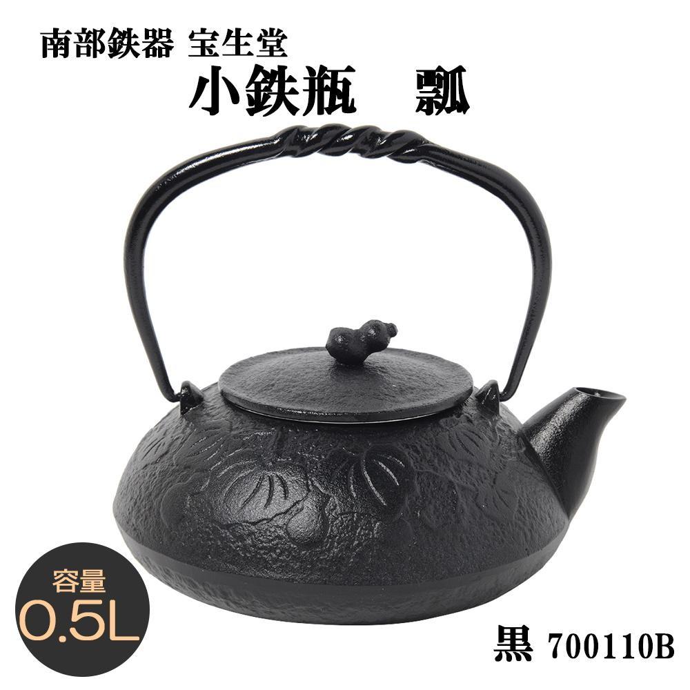 南部鉄器 宝生堂 小鉄瓶 瓢 0.5L 黒 700110B【鍋(パン)】