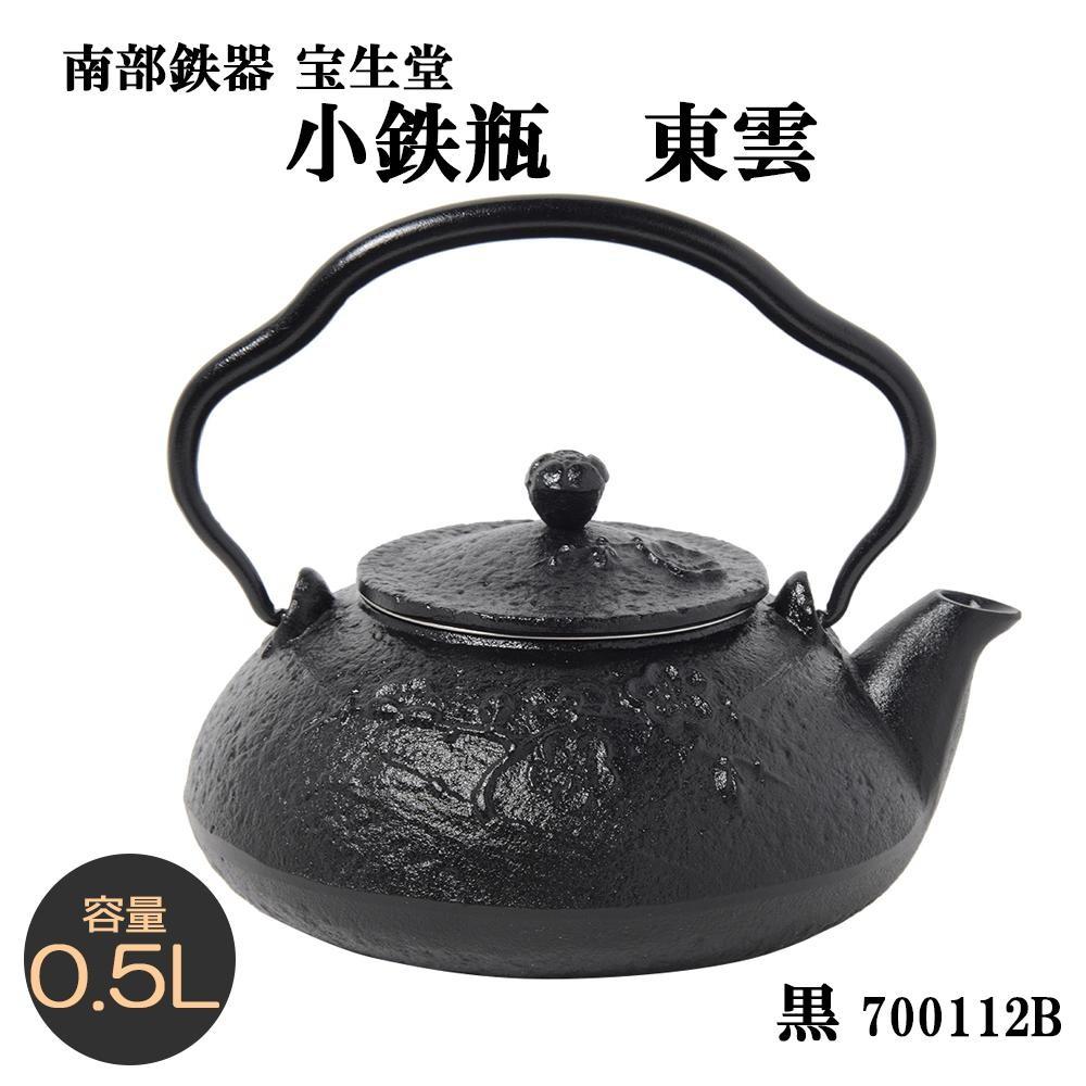 南部鉄器 宝生堂 小鉄瓶 東雲 0.5L 黒 700112B【鍋(パン)】