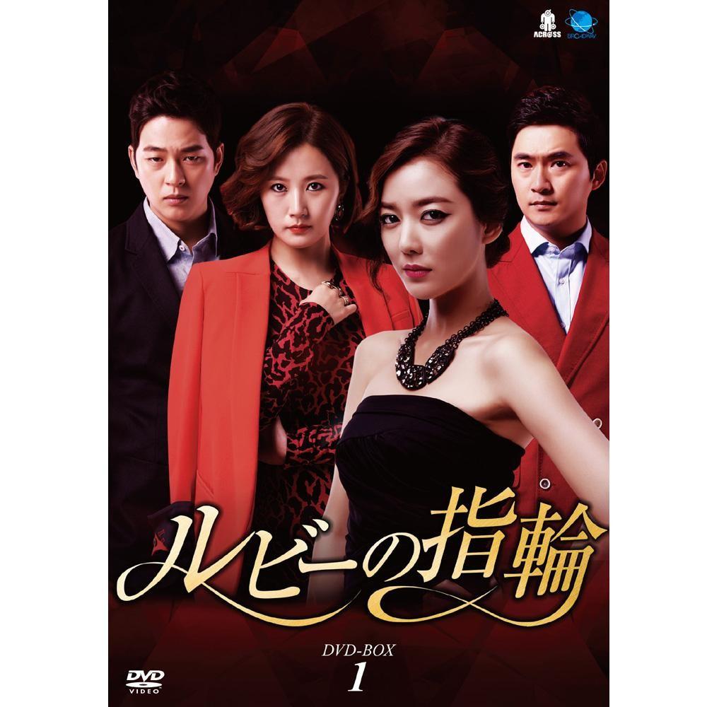 韓国ドラマ ルビーの指輪 DVD-BOX1【CD/DVD】
