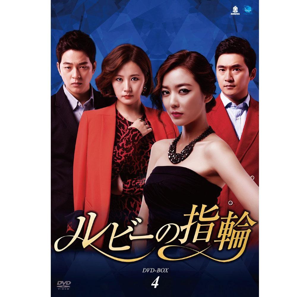 韓国ドラマ ルビーの指輪 DVD-BOX4【CD/DVD】