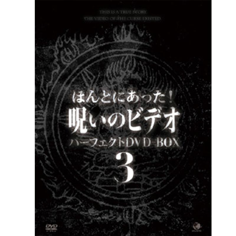ほんとにあった! 呪いのビデオ パーフェクトDVDBOX3【CD/DVD】