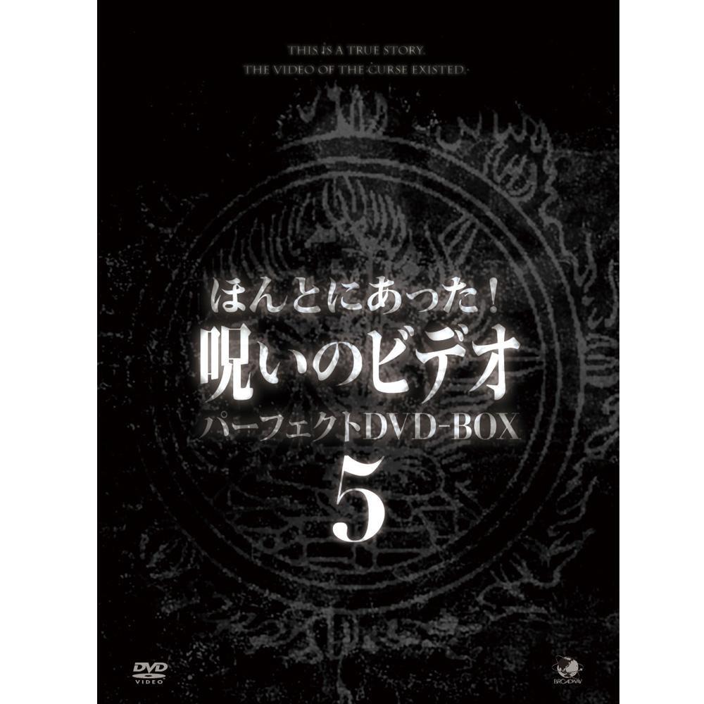 ほんとにあった! 呪いのビデオ パーフェクトDVDBOX5【CD/DVD】