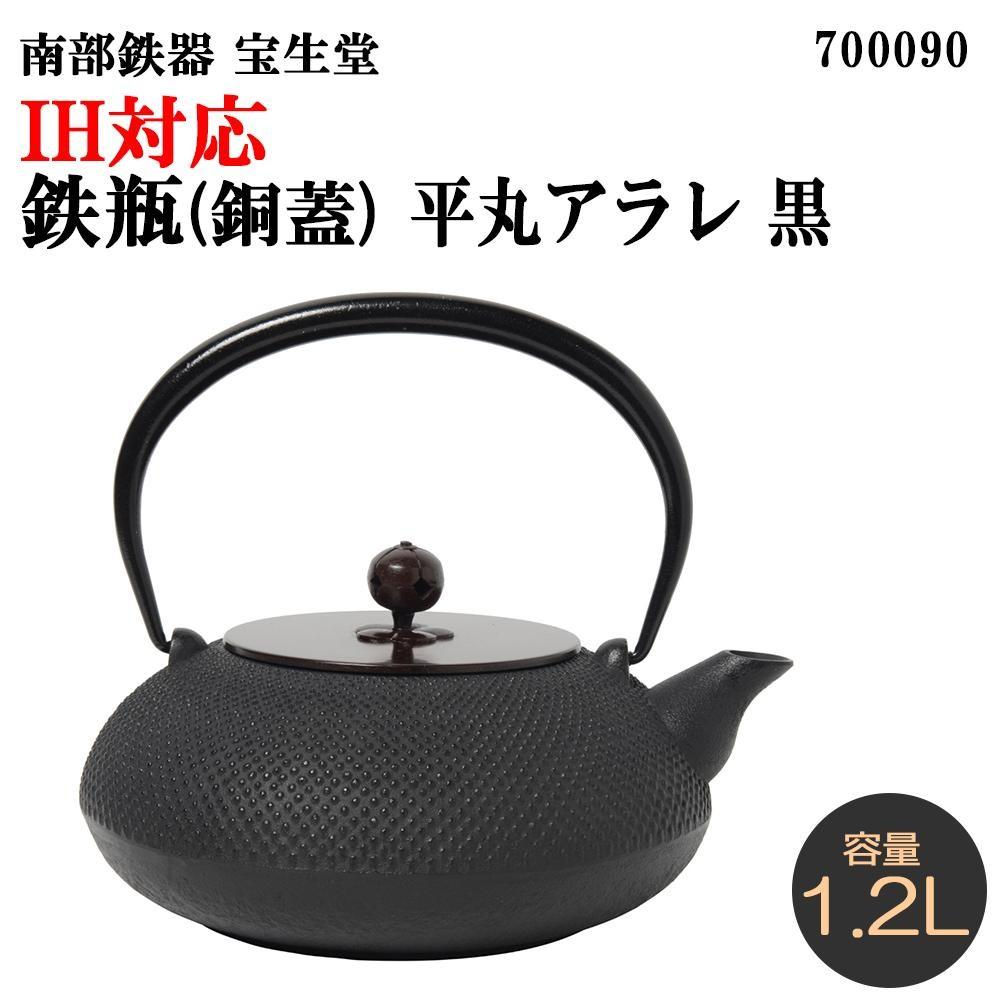 南部鉄器 宝生堂 IH対応鉄瓶(銅蓋) 平丸アラレ 1.2L 黒 700090【鍋(パン)】