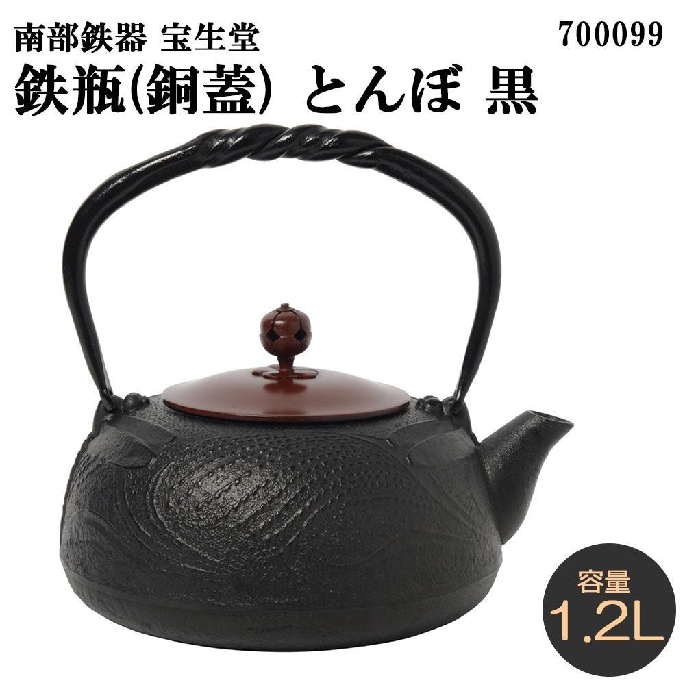 南部鉄器 宝生堂 鉄瓶(銅蓋) とんぼ 黒 1.2L 700099【鍋(パン)】