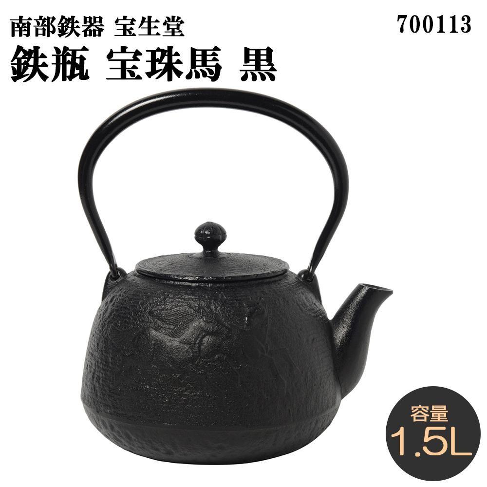 南部鉄器 宝生堂 鉄瓶 宝珠馬 黒 1.5L 700113【鍋(パン)】
