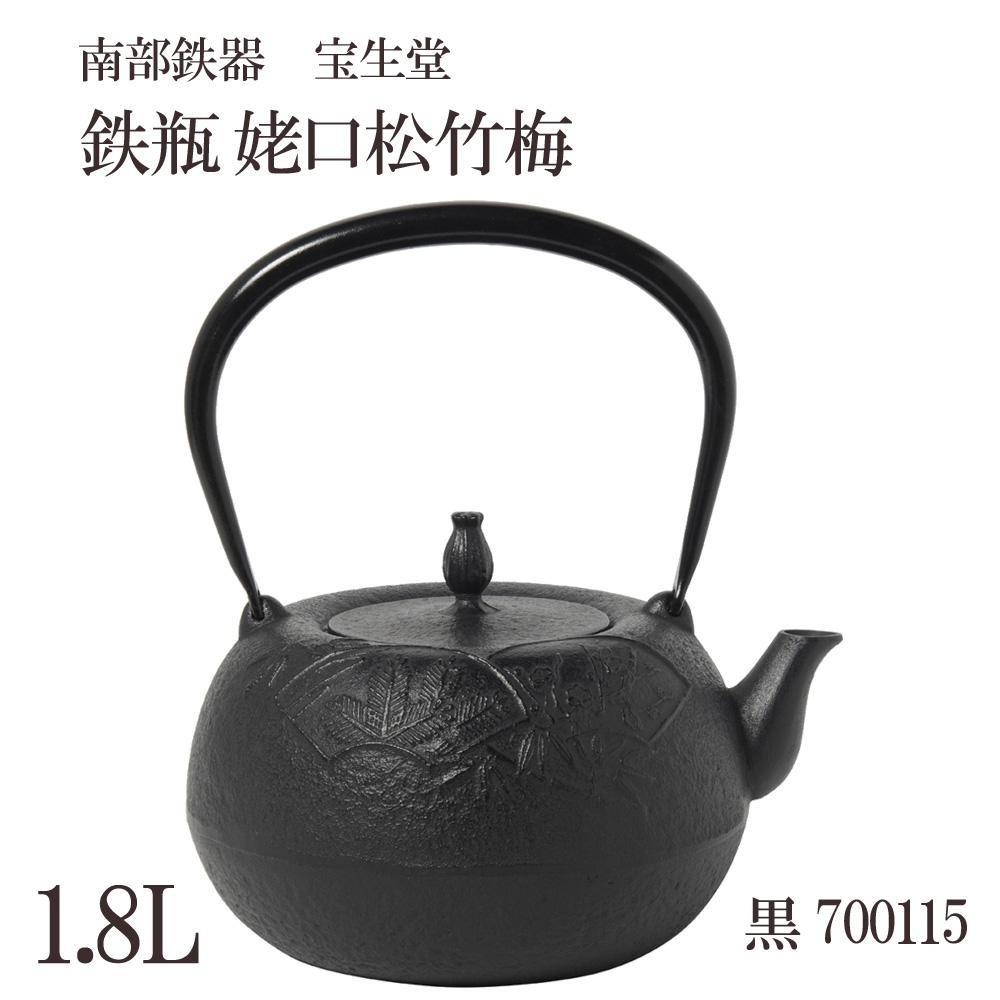 南部鉄器 宝生堂 鉄瓶 姥口松竹梅 黒 1.8L 700115【鍋(パン)】