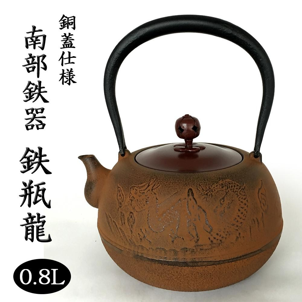 南部鉄器 鉄瓶 龍(銅蓋仕様) 0.8L【食器】