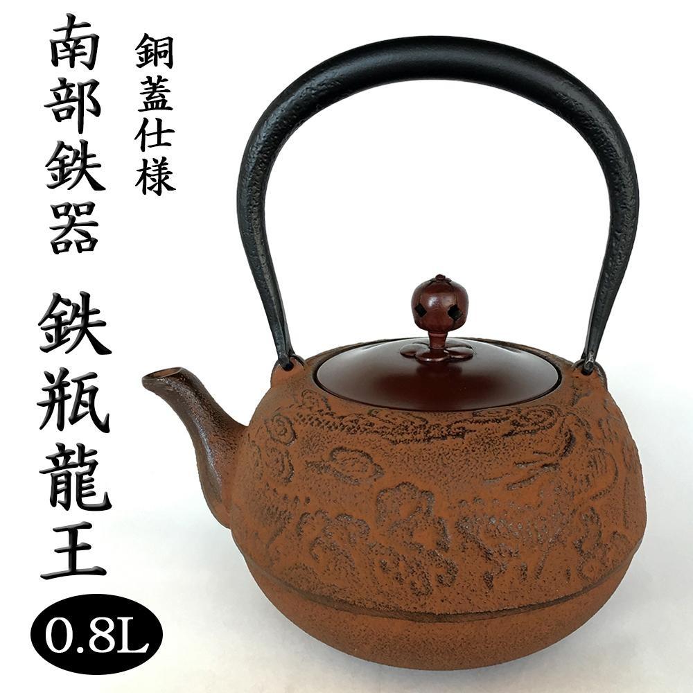 南部鉄器 鉄瓶 龍王(銅蓋仕様) 0.8L【食器】
