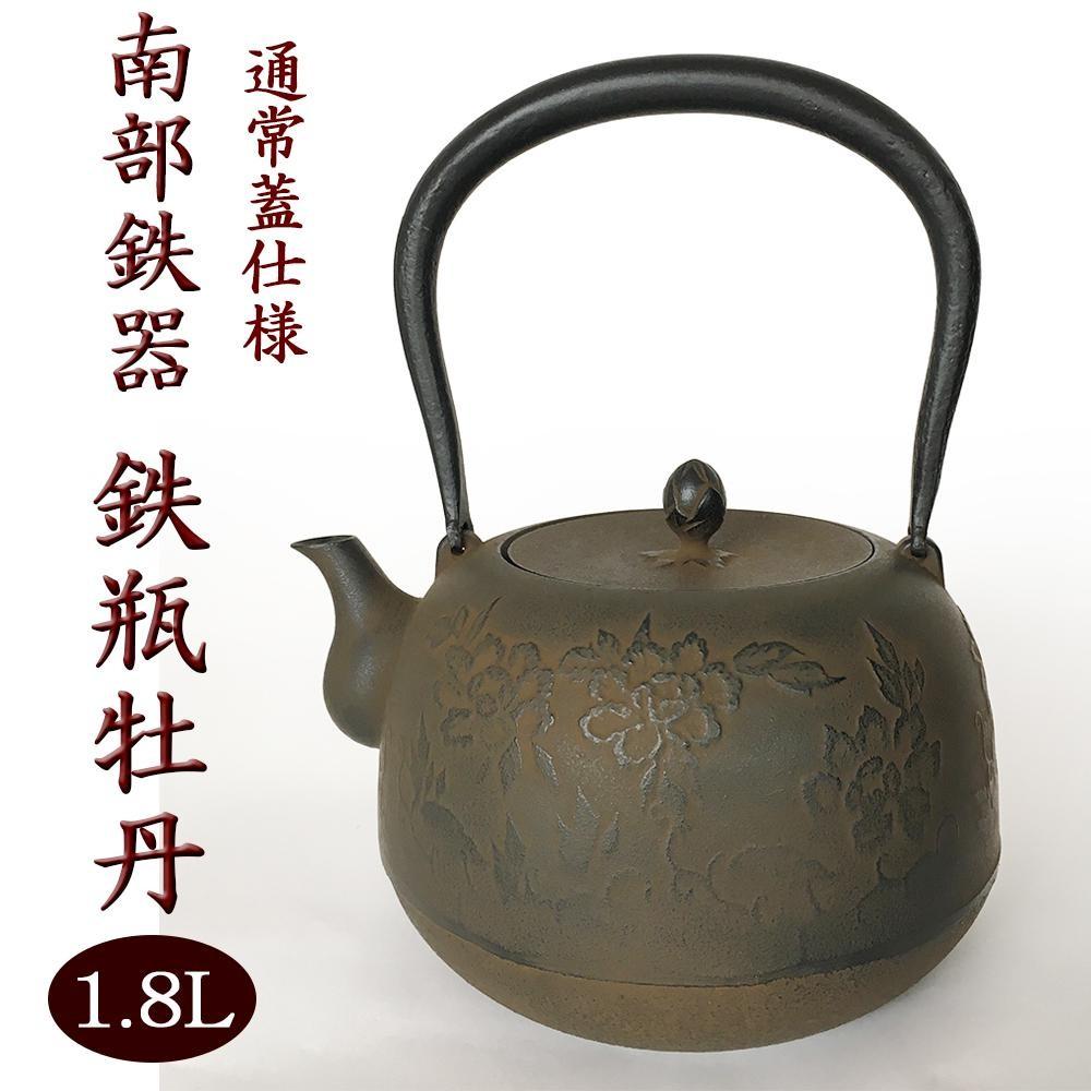 南部鉄器 鉄瓶 牡丹 1.8L【食器】