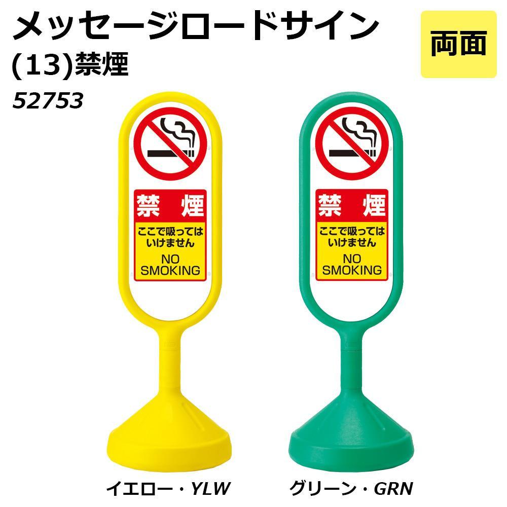 【代引き・同梱不可】メッセージロードサイン(両面) (13)禁煙 52753【防災】