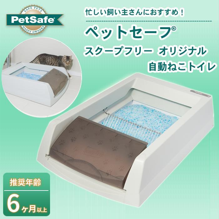 PetSafe Japan ペットセーフ スクープフリー オリジナル 自動ねこトイレ PAL18-14275【ペット ネコ用品】