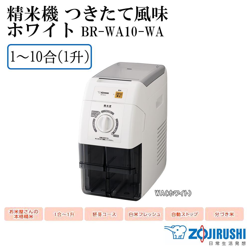 象印 家庭用 精米機 つきたて風味 ホワイト 1~10合(1升) BR-WA10-WA【調理・キッチン家電】