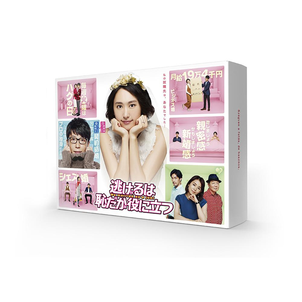 邦ドラマ 逃げるは恥だが役に立つ DVD-BOX TCED-3357【CD/DVD】