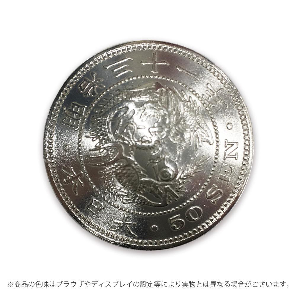 クラフト社 日本近代貨幣コンチョ 竜50銭銀貨 1170-15【手芸・クラフト・生地】