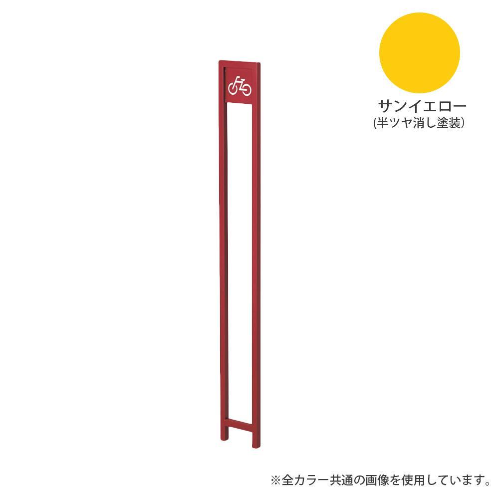 美濃クラフト かもん SUTEKKI ステッキ サイクルスタンド サンイエロー STK-ST-SY【ガーデニング・花・植物・DIY】
