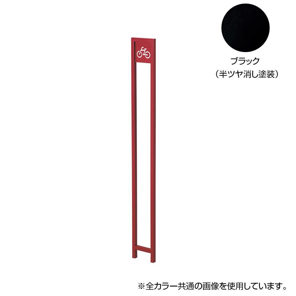 美濃クラフト かもん SUTEKKI ステッキ サイクルスタンド ブラック STK-ST-BK【ガーデニング・花・植物・DIY】