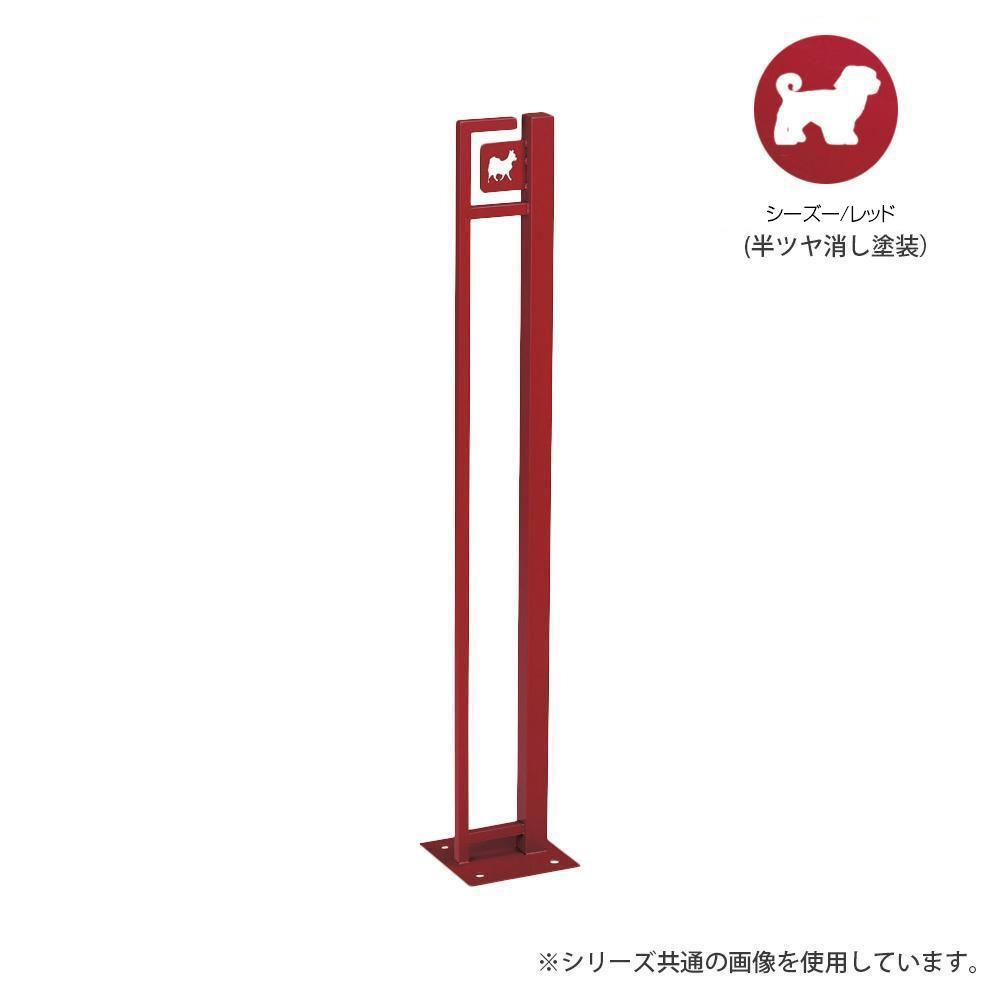 美濃クラフト かもん DOG-SUTEKKI ドッグステッキ シーズー レッド DOG-SS-1-RE【ガーデニング・花・植物・DIY】