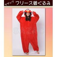 サザック フリース着ぐるみ エルモ KOS-071 フリーサイズ(大人用)【コスチューム】