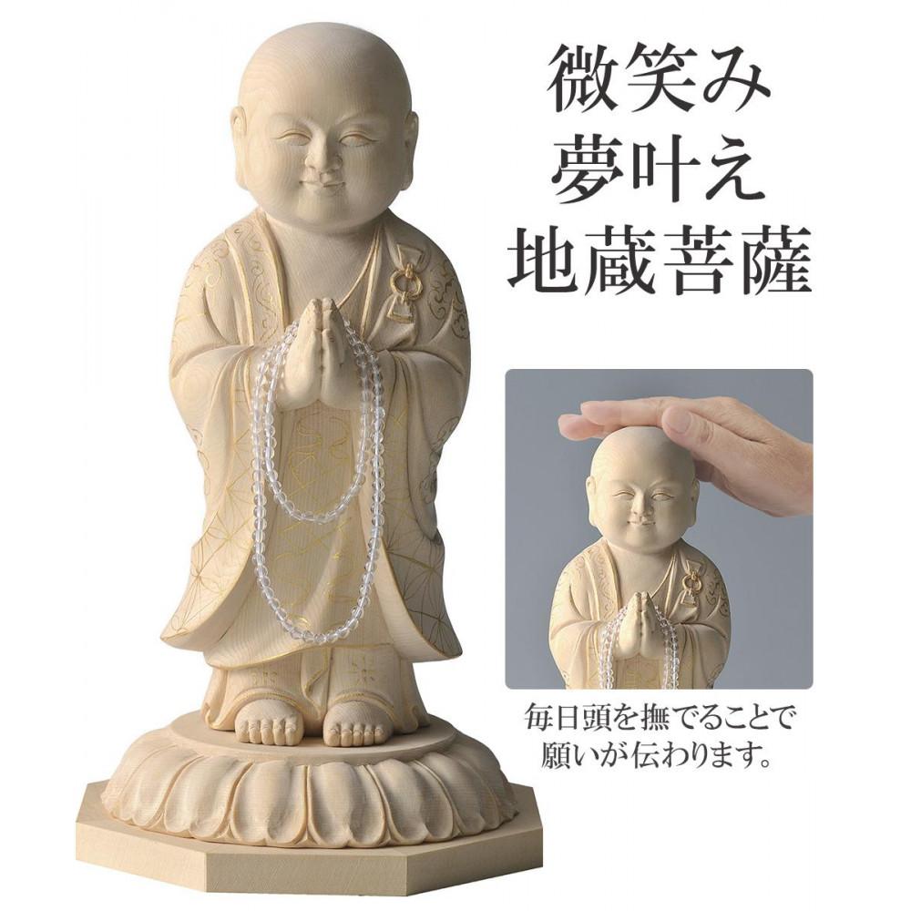 微笑み夢叶え地蔵菩薩(冠婚葬祭), CJean:dc6223f8 --- sunward.msk.ru