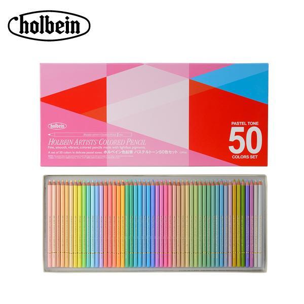 ホルベイン アーチスト色鉛筆 OP936 パステルトーン 50色セット(紙函入) 20936【文具】