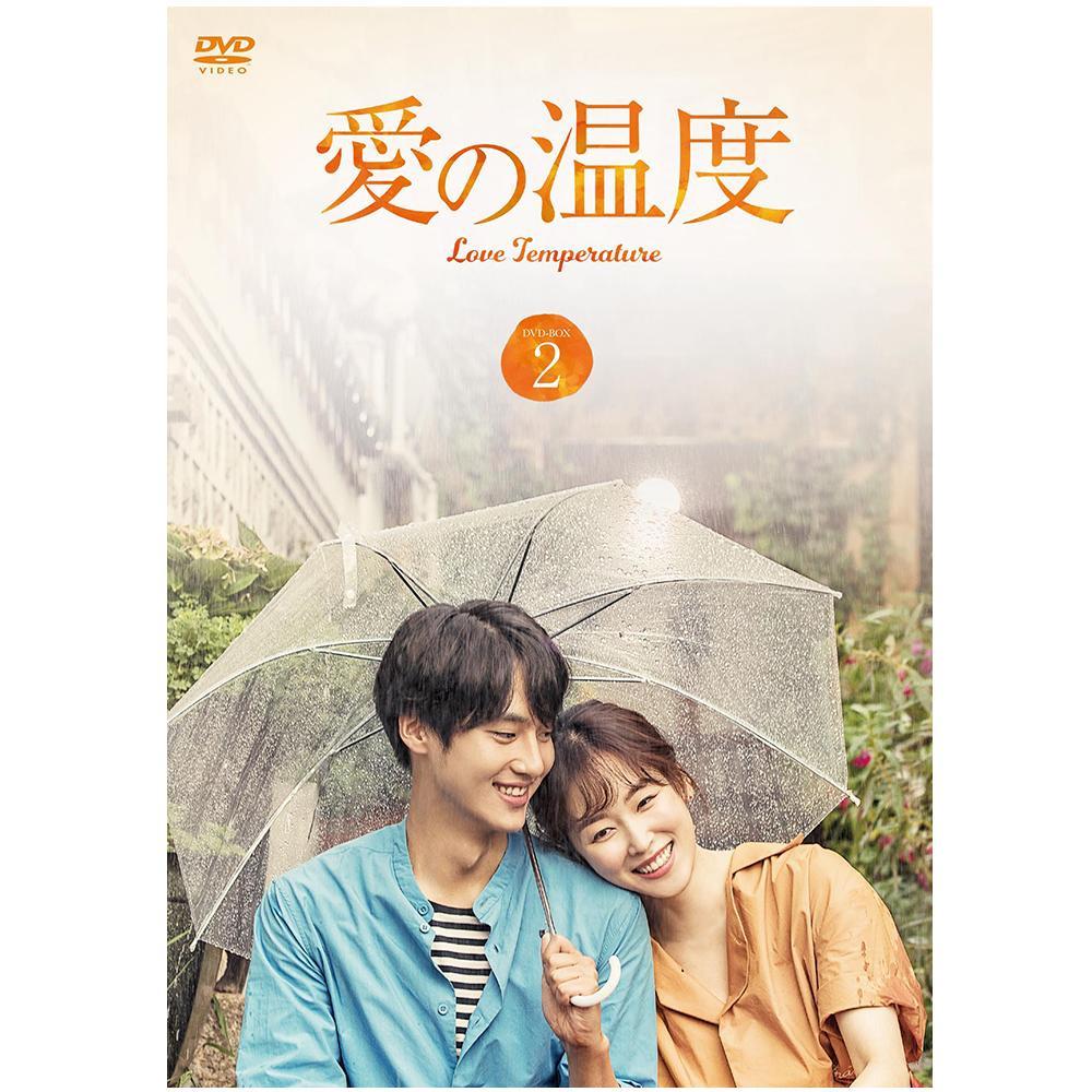 愛の温度 DVD-BOX2 TCED-4035【CD/DVD】