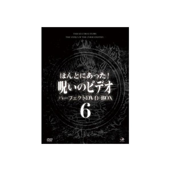 ほんとにあった! 呪いのビデオ パーフェクトDVDBOX6【CD/DVD】