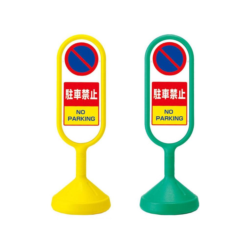 【代引き・同梱不可】メッセージロードサイン(両面) (5)駐車禁止 52737【防災】