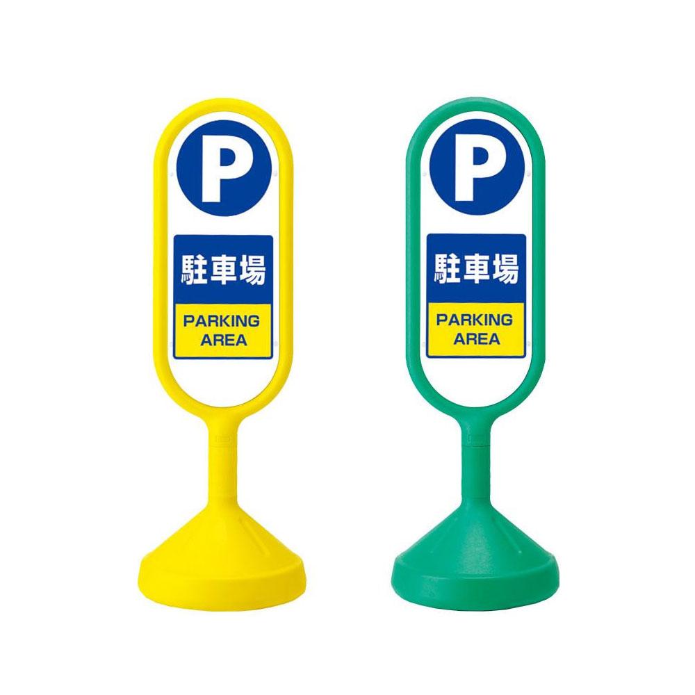【代引き・同梱不可】メッセージロードサイン(両面) (6)駐車場 52739【防災】