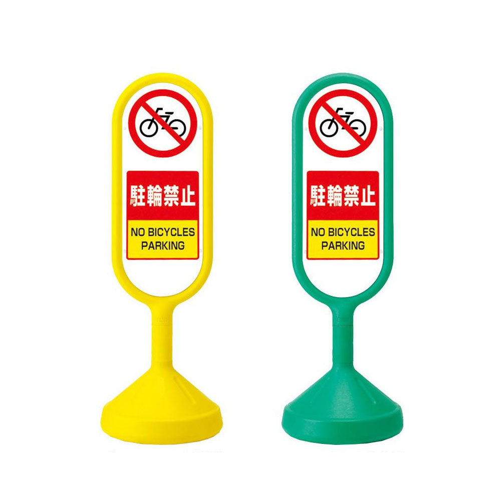【代引き・同梱不可】メッセージロードサイン(両面) (7)駐輪禁止 52741【防災】