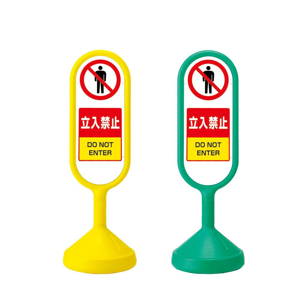 【代引き・同梱不可】メッセージロードサイン(両面) (10)立入禁止 52747【防災】