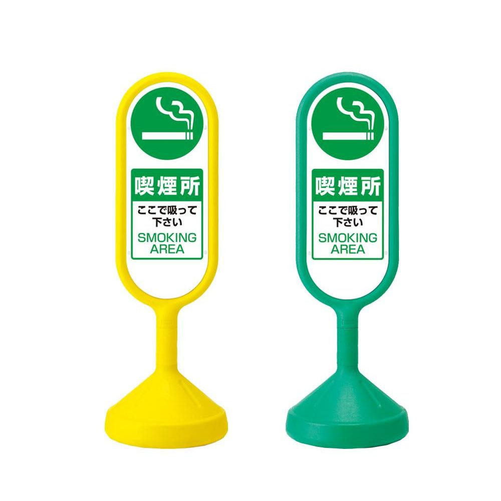 【代引き・同梱不可】メッセージロードサイン(両面) (12)喫煙所 52751【防災】