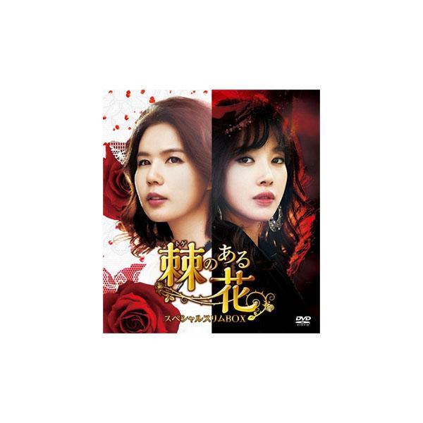 DVD TCED-02467【CD/DVD】 韓国ドラマ「棘(トゲ)のある花」スペシャルスリムBOX1
