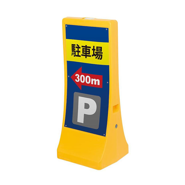 【代引き・同梱不可】注水式アールサイン L 両面パネル付 56871-2*【その他インテリア】