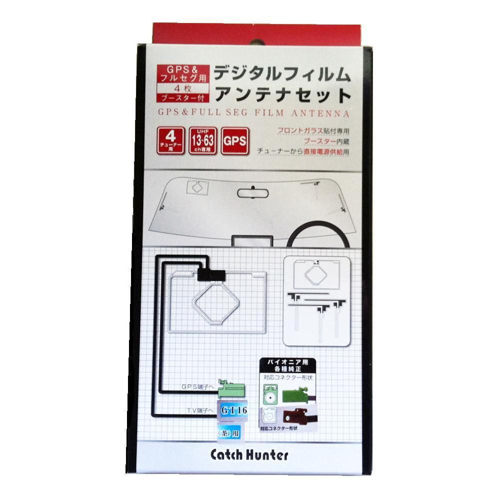 ブランド激安セール会場 フロントガラス貼付専用 日本限定 取り付け簡単フィルムアンテナ GPS フルセグ用フィルムアンテナセット パイオニア用 ADG-7402 自転車 カー GT16