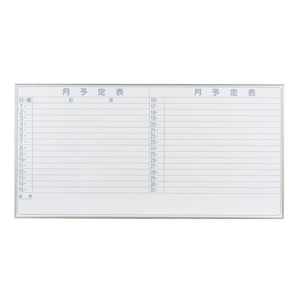 【代引き・同梱不可】馬印 Nシリーズ(エコノミータイプ)壁掛 予定表(月予定表)ホワイトボード W1800×H900 NV36Y【文具】