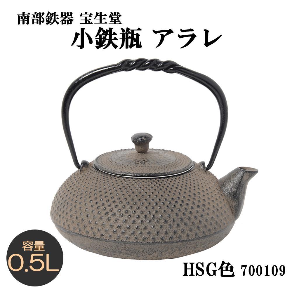 南部鉄器 宝生堂 小鉄瓶 アラレ・HSG色 0.5L 700109【鍋(パン)】