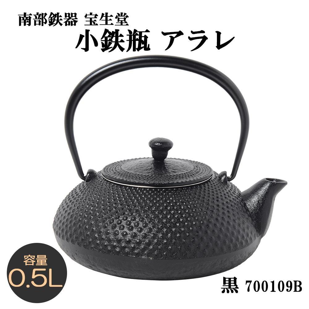南部鉄器 宝生堂 小鉄瓶 アラレ 0.5L 黒 700109B【鍋(パン)】